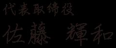 代表取締役 佐藤 輝和